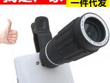 工厂直供 手机望远镜 12倍长焦通用 单