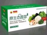 礼品菜 有机蔬菜 春节精装礼品菜 泾阳康源礼品菜