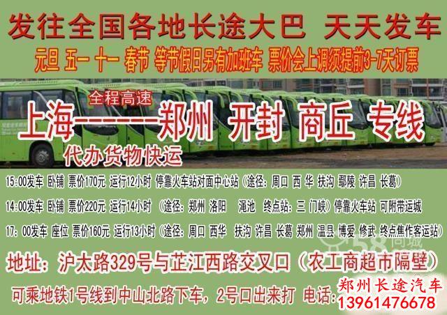 郑州到始兴汽车时刻表/大巴班次查询/13961476678专