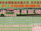 郑州到嘉峪关的汽车时刻表查询/13961476678专线直达