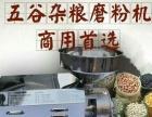 免费教五谷豆浆冷热饮技术