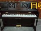 北京大风国产钢琴进口钢琴二手钢琴回收钢琴回收城八区钢琴回收