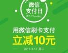 陕西咸阳微信扫码支付公司低费率支付宝扫码支付服务商