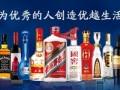 酒商荟 火爆加盟/小投资开启大财富/酒类连锁超市
