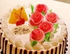 永德县预定鲜奶蛋糕预定网上订蛋糕网站定制生日蛋糕送