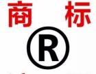 武汉商标注册、商标专利 全国超低价 注册周期短