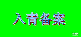 青海西宁代办公司 入青备案 验资+资