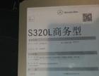 奔驰 S级 2014款 S320 3.0T 手自一体 商务型加长