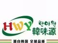 韩味源韩国商品直营中心加盟 零售业 零加盟费