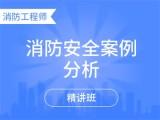 松江消防工程师培训,一级建造师考前培训班