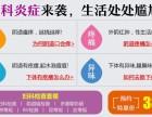 郑州妇科医院哪家医院治疗阴道炎治疗的好