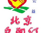 北京夕阳红养老服务提供家政保姆老人看护专业护工钟点工保洁服务