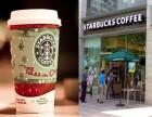 咖啡馆加盟十大品牌-星巴克咖啡