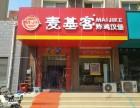 河南汉堡加盟-郑州汉堡培训-麦基客炸鸡汉堡店加盟