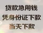 扬州急用钱专业贷款