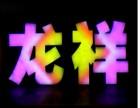 1清湖户内外广告招牌 装修 前台形象墙水晶字发光字 喷绘写真