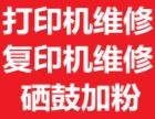 北京连锁电脑维修 30分钟免费上门 修不好不收费