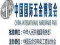 2018上海春季五金展 上海3月份五金会(图)