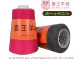 2014包邮专柜正品 鹿王羊绒线 100%纯山羊绒线 手编机织毛