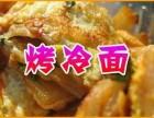 烤冷面技术培训学校 阜阳王玉春培训学校提供秘方