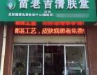 苗老吉清肤堂 体验式消费模式线下店试用和产品融合打造新零售