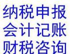 武汉青山区友谊大道办执照注册公司开票找安信捷代账报税会计上门