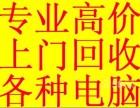 武汉藏龙岛二手笔记本回收/藏龙岛二手台式机回收价格