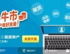 扬州炒股网上超低佣金开户是多少