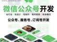 微信公众号开发郑州微信小程序建设公司