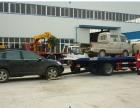 苏州24小时汽车救援 拖车 搭电 换补胎 送水 换电瓶 维修