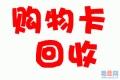 青岛回收茅台+五粮液+冬虫夏草+海参等礼品