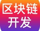 中国区块链科技虚拟币开发山寨币开发区块链技术以太坊ICO开发