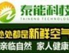泰能科技加盟