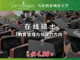 马来西亚城市大学与中国