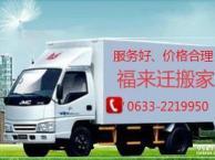 日照福来迁搬家公司0633-2219950