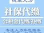 北京社保代理 社保补缴,公积金代缴,生育医疗报销