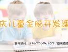 重庆渝北/九龙坡/渝中区本土早教 关于6个月-1岁孩子早教