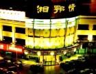湘鄂情 加盟 連鎖 招商 加盟店