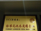 UCC国际洗衣连锁