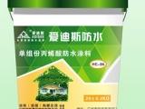 广西南宁爱迪斯乙烯基酯防水防腐涂料