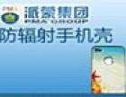 派蒙防辐射手机保护壳加盟