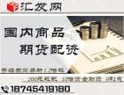 汇发网恒指期货5000元起配-0利息-免费加盟!