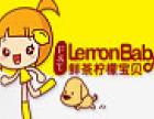 鲜茶柠檬宝贝饮品加盟