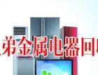 高价回收空调、电脑、电瓶、电视、废电线、电缆