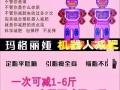 【机器人溶脂减肥设备】加盟官网/加盟费用/项目详情