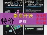 华硕ZenFone5贴膜 华硕ZenFone5手机膜 保护膜 钻
