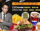 萍乡汉堡加盟,系列全,美食多,3个月回本