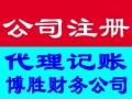 漳州博胜会计事务所代理记账 专业团队 合理避税 税务登记