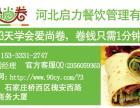 晋中特色快餐卷饼加盟