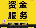 深圳个人摆账 显账 中财企航